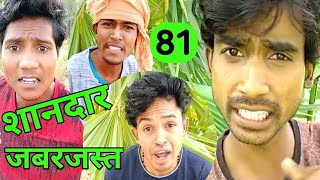 PRINCE KUMAR COMEDY | PART 81 | PRIKISU | VIGO VIDEO | FUNNY | PRINCE KUMAR | HINDI COMEDY
