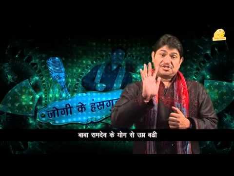 Hasya Kavi Dr. Sunil Jogi    Baba Ramdev Ke Yog video