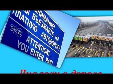 Диалоги о дороге , платные дороги , трасса Москва - Питер , трасса м11 , дальнобойщики забастовка