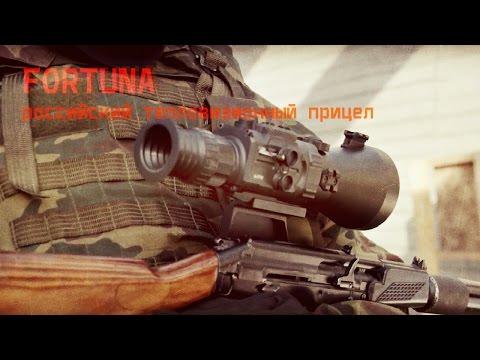 FORTUNA (ФОРТУНА) - российский тепловизионный прицел