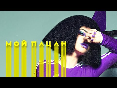 Бьянка - Мой Пацан (премьера песни, 2019)