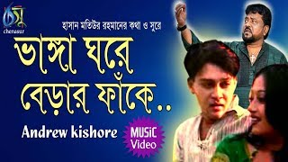Alga Chulee । Andrew Kishore । Bangla New Folk Song