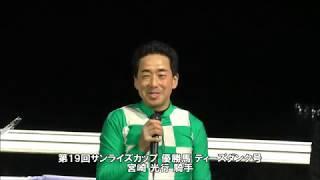 20191003サンライズカップ 宮崎光行騎手