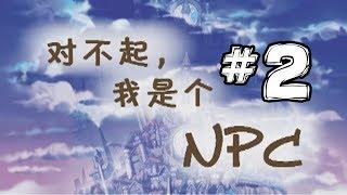 【對不起,我是個NPC】#2 隊友沒一個正常的