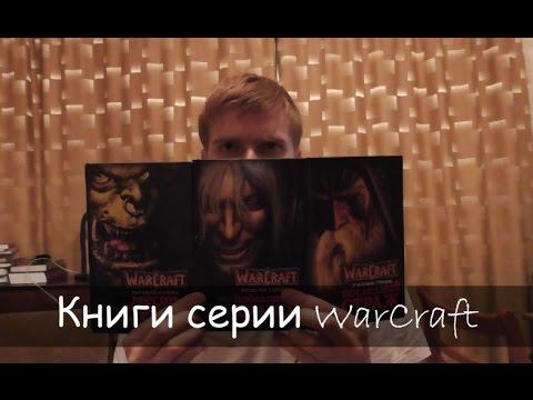 """Книга """"WarCraft - Месть орков"""" скачать"""