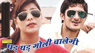 Dhad Dhad Goli Chalegi || Pooja Hooda, Amit Beniwal, Parveen Sol || Haryanvi New Song