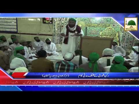 News Clip 12 August   Rukn e Shura Ke Mukhtalif Madani Kaam   Lahore