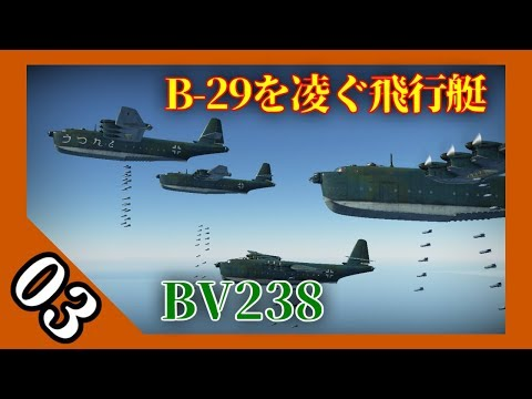 【WT空戦ゆっくり実況】ヌメヌメ☆航空兵戦記 Part3 thumbnail