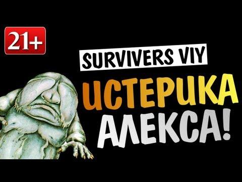 Survivors Viy - ИСТЕРИКА АЛЕКСА! (21+)