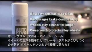 AUTOGLYM Alloy Wheel Seal (アロイ・ホイール・シール)