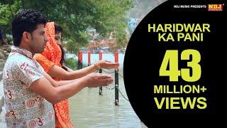 "हरिद्वार का पानी मेरे लाग गया भोले -""Haridwar Ka Pani"" -2016NewHaryanviBholeBabaBhajan -KanwarBhajan"