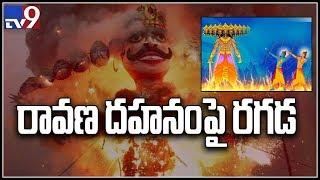 రావణ జ్వాల : దహనం సంప్రదాయమా? అవమానమా ?