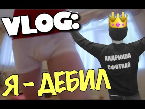 VLOG: Я - ДЕБИЛ / Андрей Мартыненко