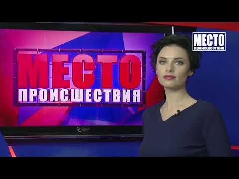 """""""Место происшествия"""" выпуск 10.01.2019"""