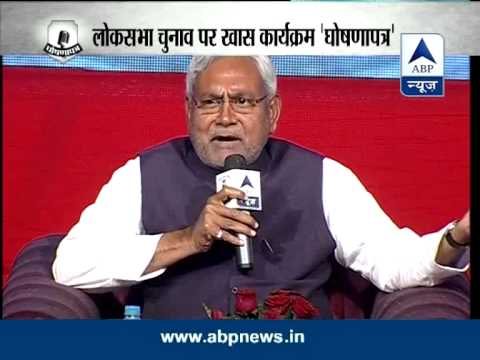 Watch Full Episode: GhoshanaPatra with Bihar CM Nitish Kumar