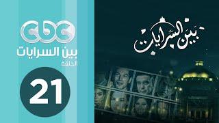 مسلسل بين السرايات | الحلقة الواحد والعشرون