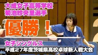 【祝!新人戦 女子シングルス優勝】大成女子高校 女子卓球部|高校卓球新人大会