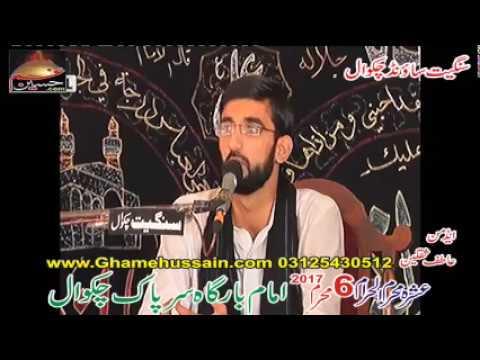 Live Ashra (6th Majlis) Muharram 2017 from Imambargah Sarpak  Chakwal