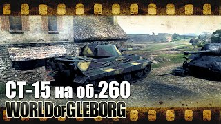 World of Gleborg. E-50 - ЛБЗ СТ-15 на об. 260
