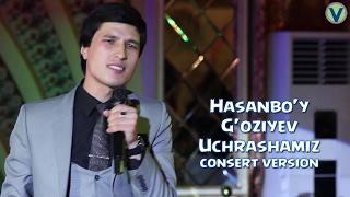 Hasanbo'y G'oziyev - Uchrashamiz | Хасанбой Гозиев - Учрашамиз (consert version) 2017