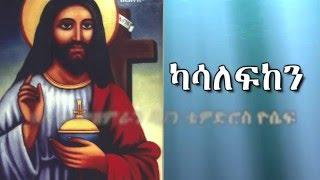 Tewahedo Mezmur by Zamari Dn Tewodose Yosef  (Tnantnan Kasalefken )