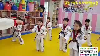 서울시 강동구 길동 백호태권도&유아태권스쿨(유아반 2부 3시30분 수업)