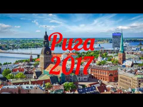 Рига 2017. Латвия. Рига весной. Riga 2017. Прогулка по центру города. Думская площадь
