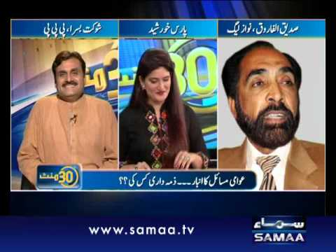 30 Minute August 23, 2012 SAMAA TV 2/2