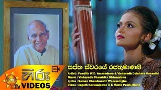 Saptha Swaraye Rajathumanani - Pandith W.D Amaradewa & Visharadh Dulshara Dasanthi