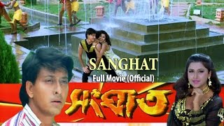 Sanghat (Full Movie) | Siddhant | Rachana Banerjee | Bijoy Mohanty | Latest Bengali Movie