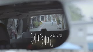 陳奕迅 Eason Chan《漸漸》AM I ME - eason and the duo band [Official MV]