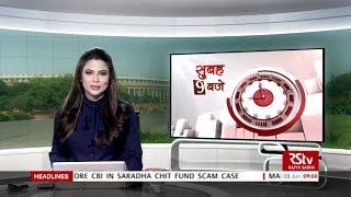 Hindi News Bulletin | हिंदी समाचार बुलेटिन – June 08, 2019 (9 am)
