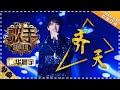 华晨宇《齐天》-单曲纯享《歌手2018》第4期 Singer2018【歌手官方频道】 thumbnail
