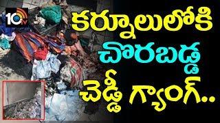 కర్నూలోలోకి చొబడ్డ చెడ్డీ గ్యాంగ్… | Cheddi Gang In Kurnool | AP