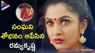 Ramya Krishna Interrupts Sanghavi First Night | Raja Rajeshwari Telugu Movie | Telugu FilmNagar