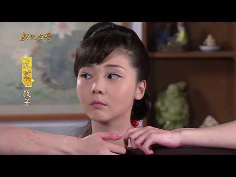 台劇-戲說台灣-威靈公救子-EP 05