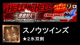 【MHXR】HELL AND HELL 悪魔狩人 ソロ 双剣【モンハンエクスプロア】