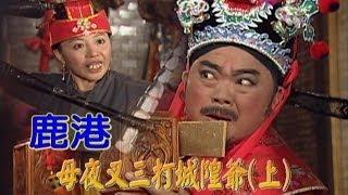 台灣奇案 Taiwan mystery 鹿港母夜叉三打城隍爺(上)