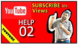 You tube help sinhala  - Ep 02
