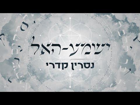 נסרין קדרי - ישמע-האל Nasrin Kadri