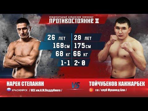 Канжарбек Тойчубеков VS Нарэк Степанян. Противостояние II