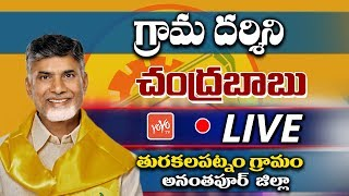 Chandrababu LIVE | Grama Darshini Programme in Thurakalapatnam Village, Anantapur District