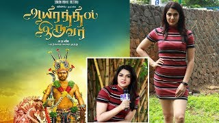 Download Actress Samuthrika Exclusive Hot Interview At Aayirathil Iruvar Press Meet | Complete Masala Film 3Gp Mp4