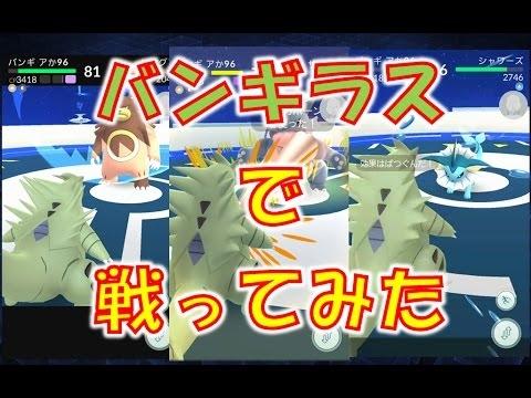 【ポケモンGO攻略動画】【ポケモンGO】バンギラスでジムバトルやってみた  – 長さ: 2:52。