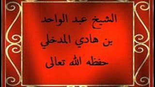 من مخاطر الفضائيات والأجهزة النقالة الشيخ عبد الواحد بن هادي المدخلي حفظه الله تعالى;خطبة الجمعة