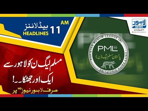 11 AM Headlines Lahore News HD - 23 June 2018 thumbnail