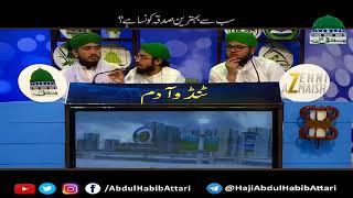Sab se behetreen sadqa konsa hai (Short Clip) Haji Abdul Habib Attari