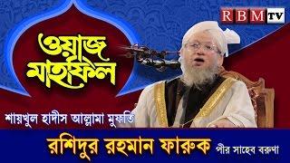 Bangla Waz Pire Kamil Hozrat Maulana Roshidur Rahman Faruk Boruna 2017