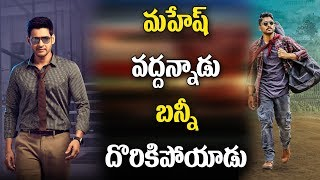 MAHESH BABU Rejects ALLU ARJUN Movie | Na Peru Surya Na Illu India | Y5 tv |