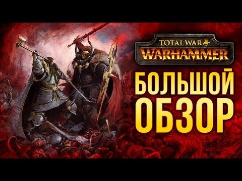 Total War: Warhammer - Впервые не исторический (Обзор / Review)